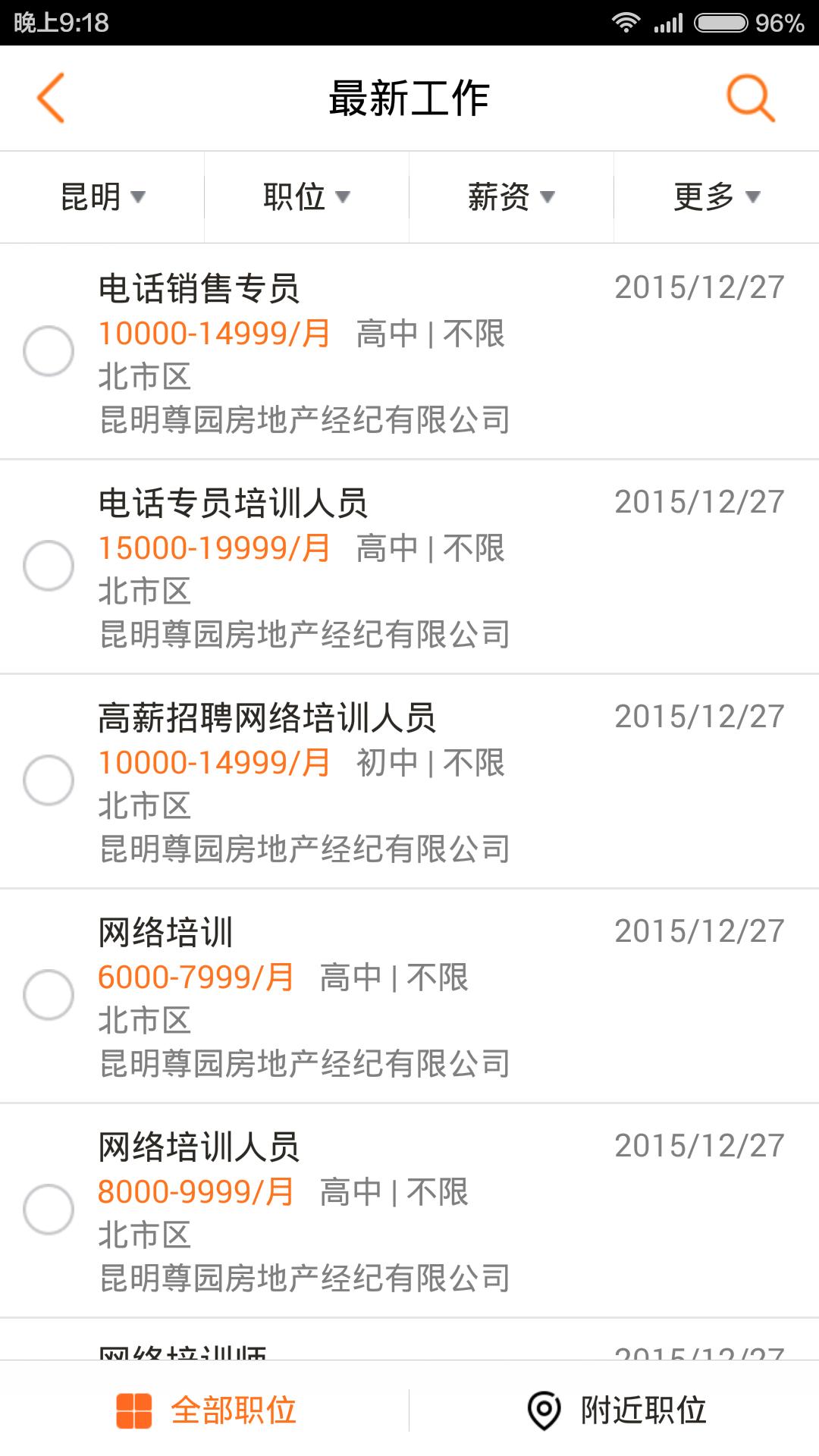 云南招聘网软件截图1