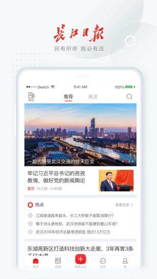 长江日报软件截图0