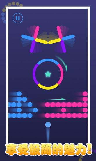 色彩极限冲刺软件截图3