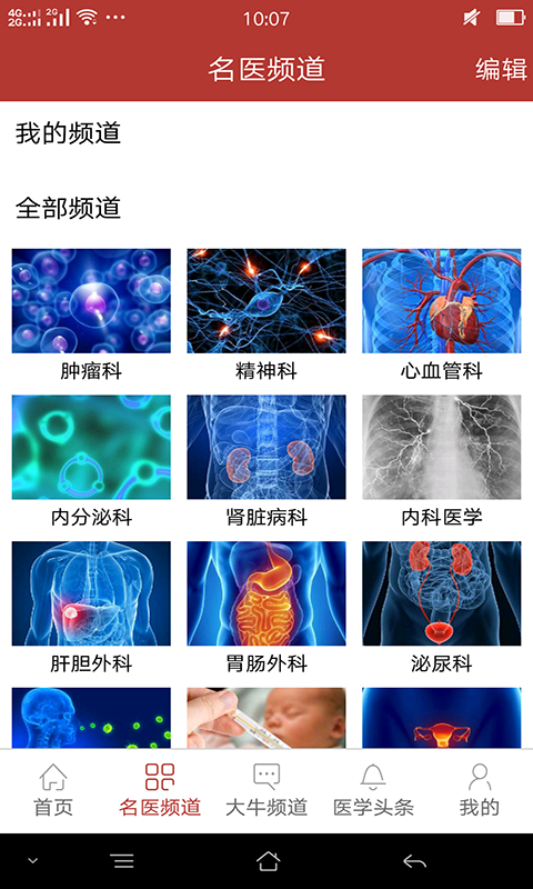 海纳医学软件截图2