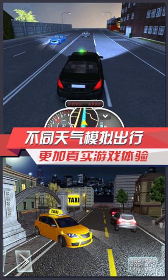 出租车模拟3D