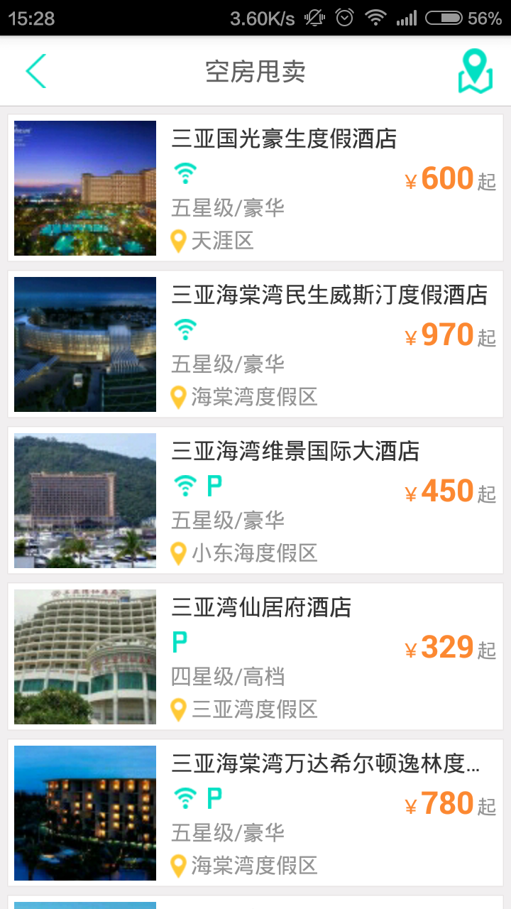 旅宿特价酒店