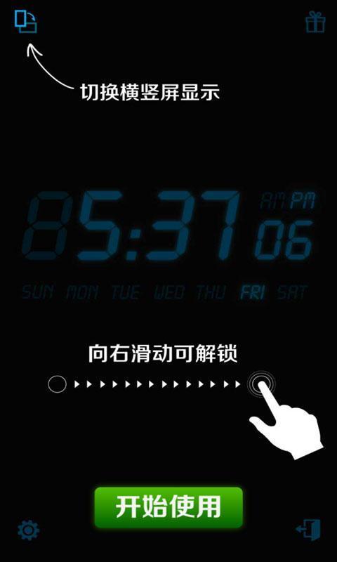 液晶时钟软件截图0