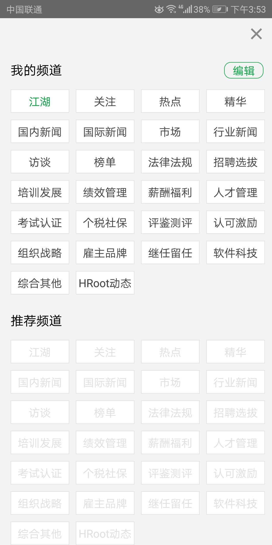 HRoot软件截图3
