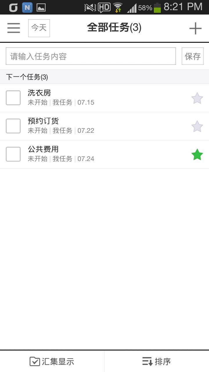 Naver 时间表日历