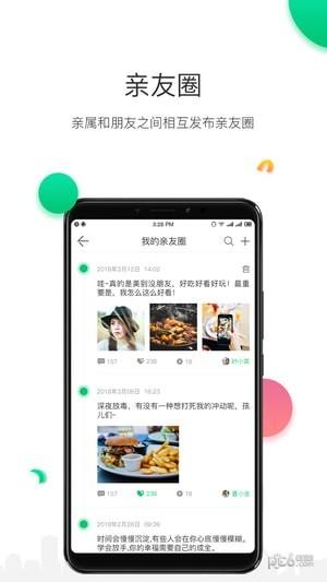 念想app