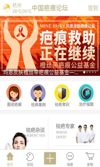 中国疤痕论坛软件截图0
