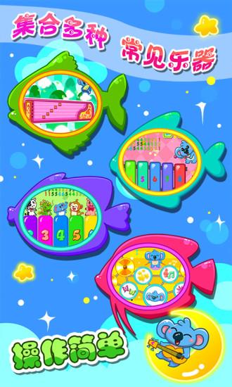 儿童宝宝学乐器