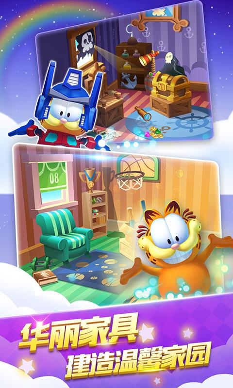 我的加菲猫软件截图4