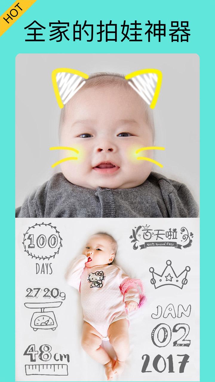 宝宝拍拍软件截图0