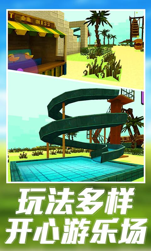 沙盒世界模拟器软件截图3