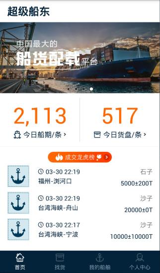 超级船东船东版软件截图1