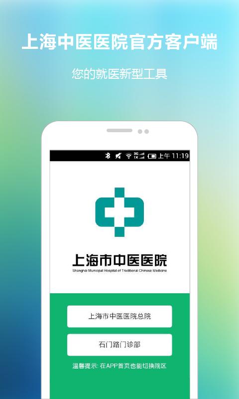 上海市中医医院