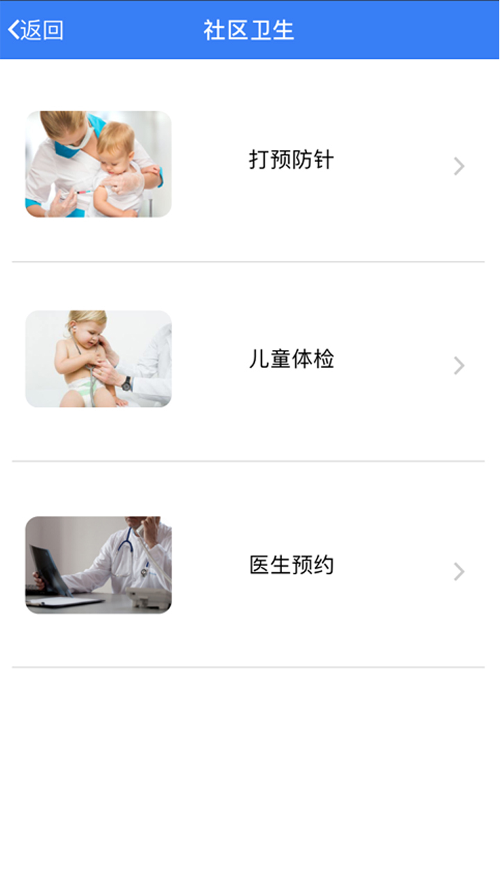 柳州分级诊疗软件截图3