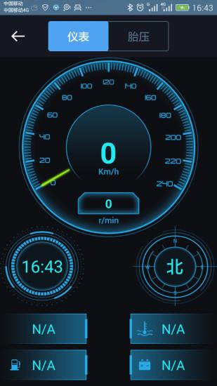 车载助手软件截图1