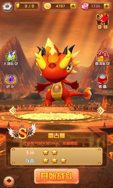 斗龙战士3D软件截图2