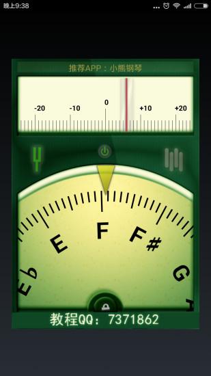 吉他调音器软件截图1