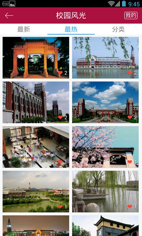 华政移动校园
