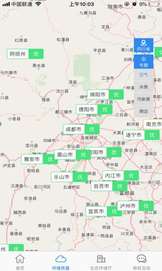 四川环境保护软件截图1