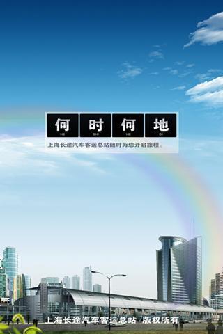 上海客运总站