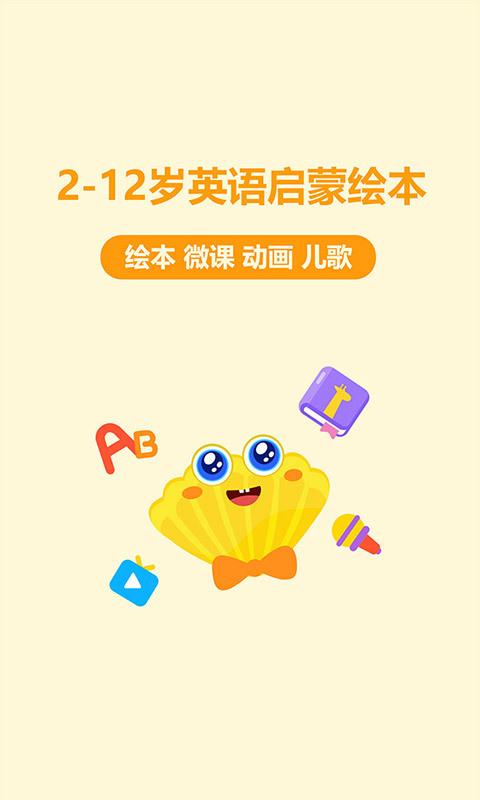 贝壳英语-儿童英语启蒙app软件截图0