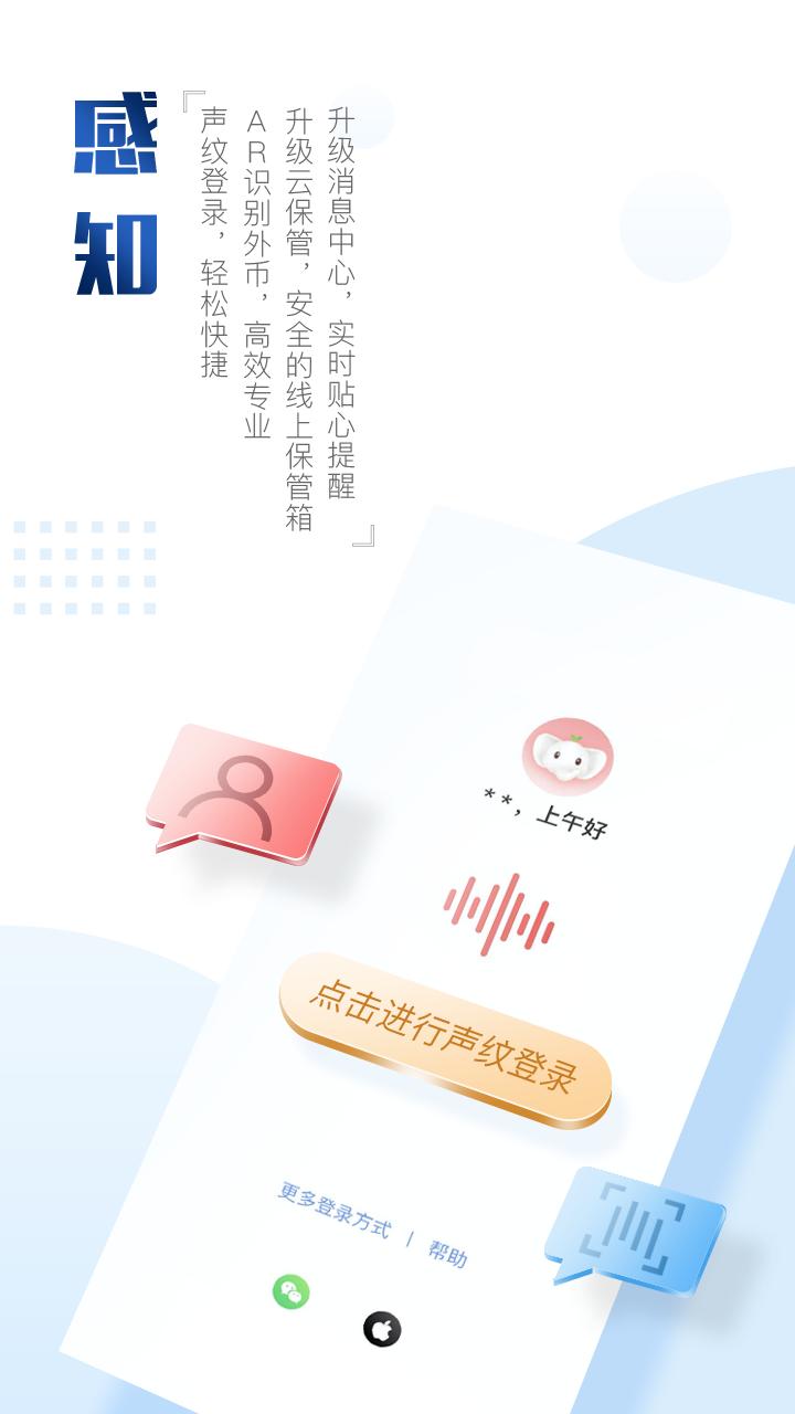 中国工商银行软件截图3