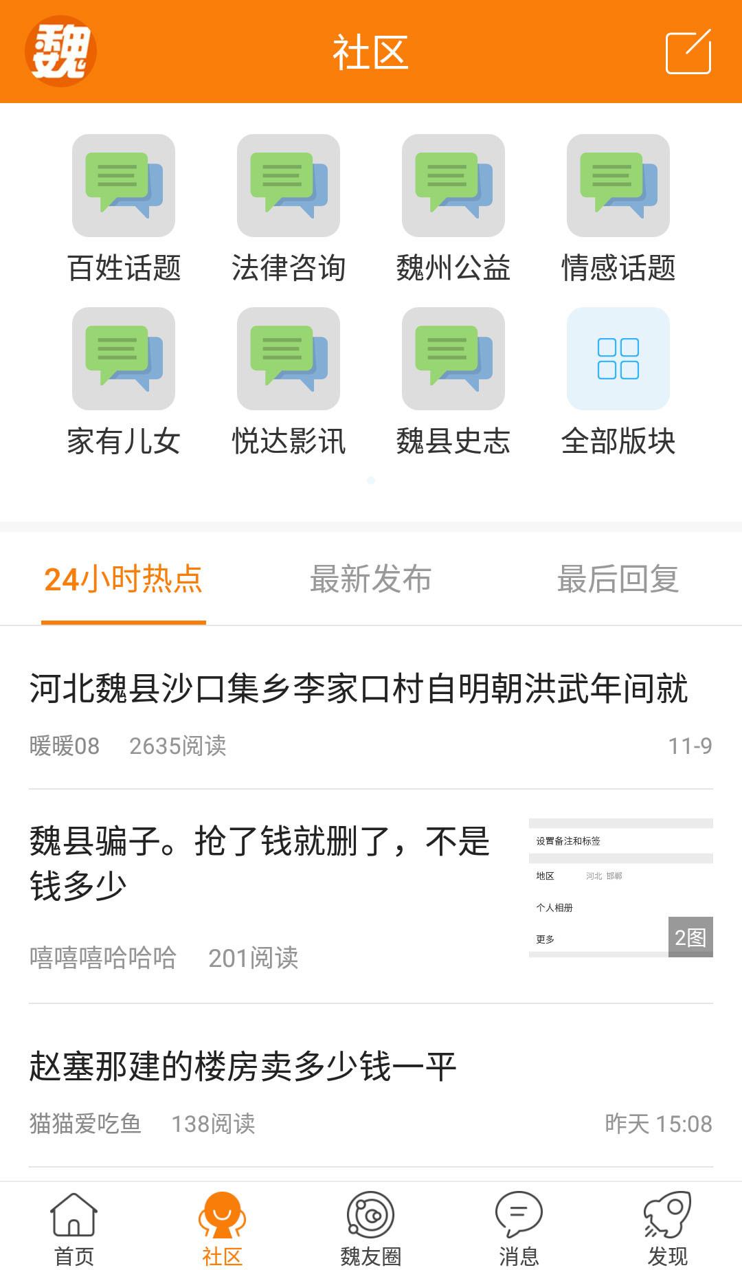 魏州网软件截图3