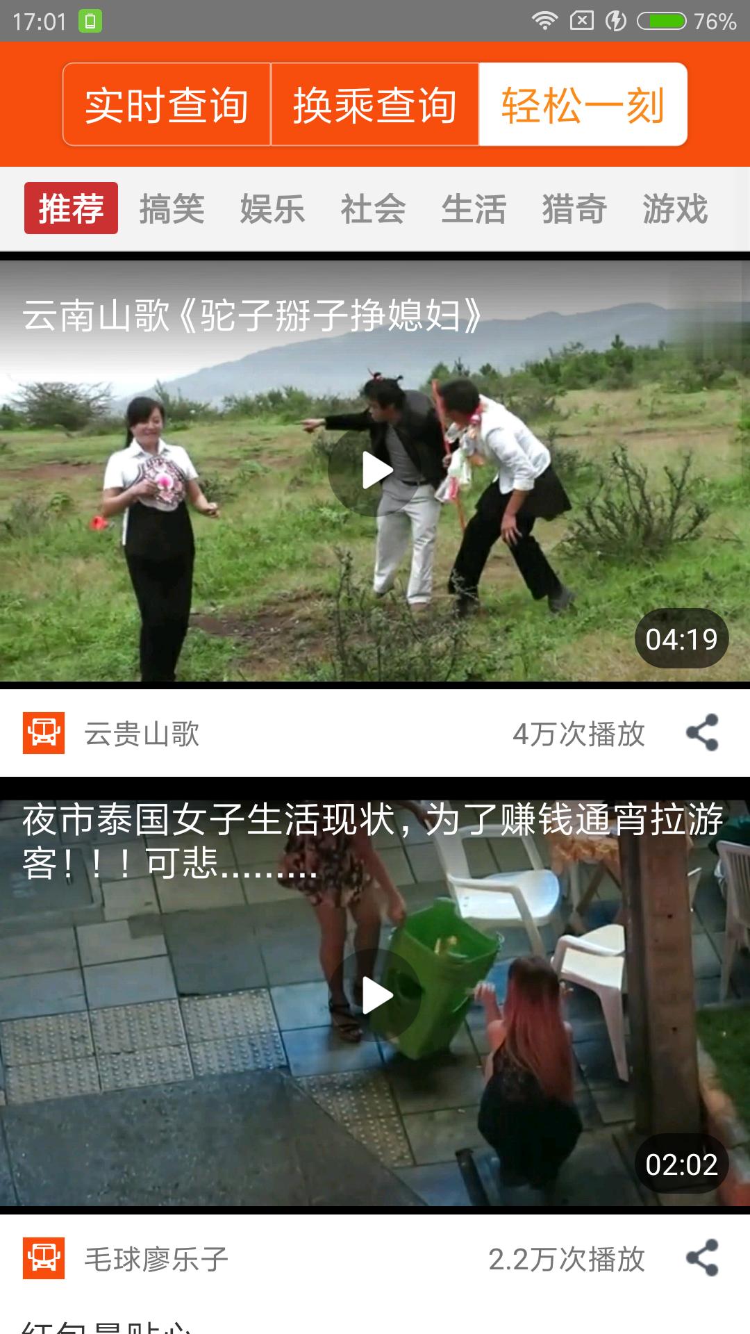 上海实时公交软件截图4