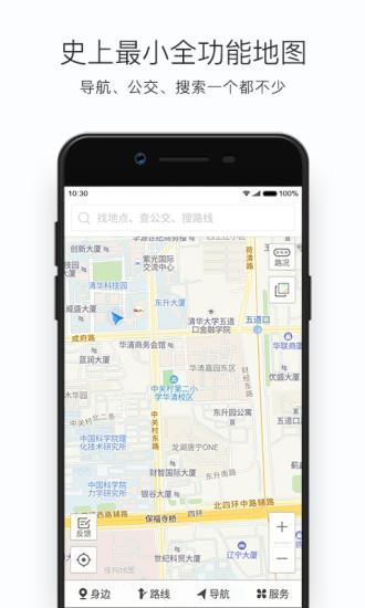 搜狗地图MINI软件截图0