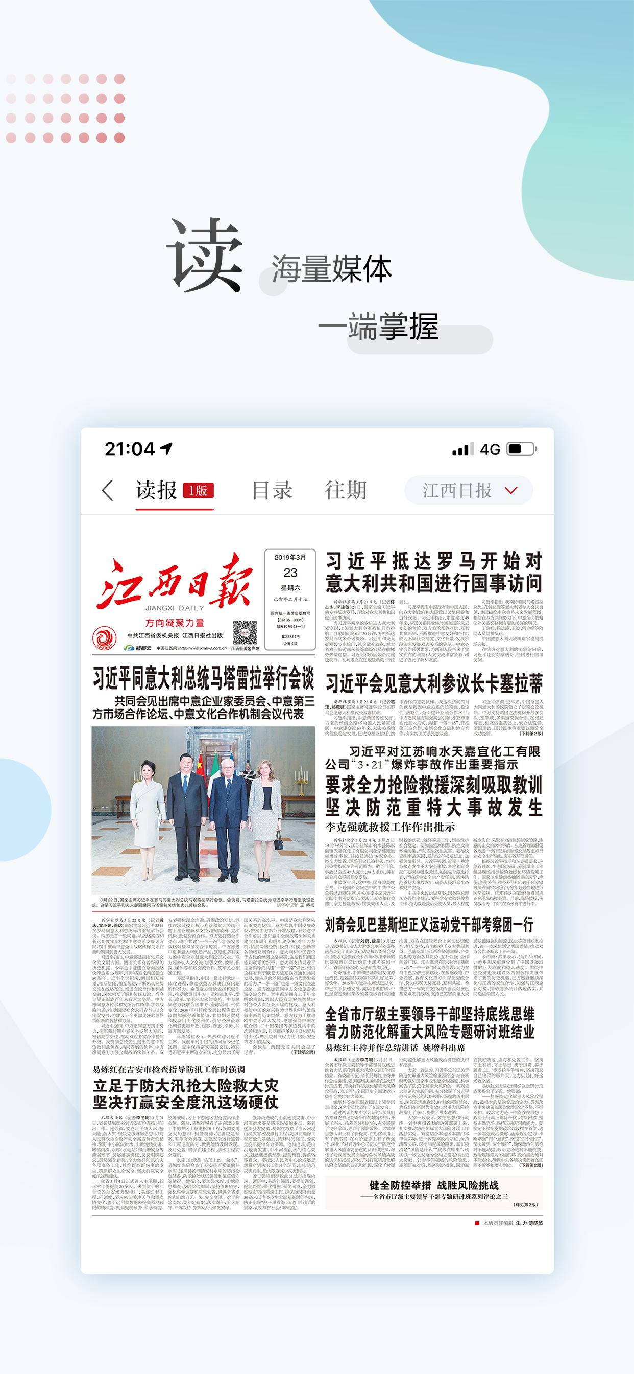 江西新闻软件截图2