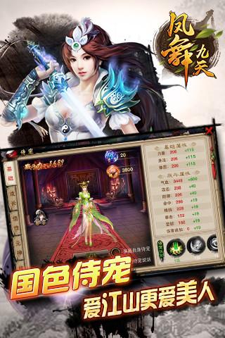 凤舞九天软件截图2