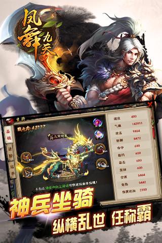 凤舞九天软件截图3