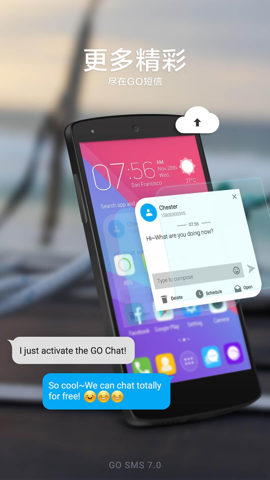 GO短信加强版软件截图4