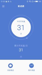 Meizu See软件截图0