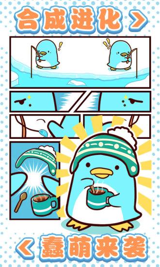 圆滚滚的企鹅好可爱软件截图2