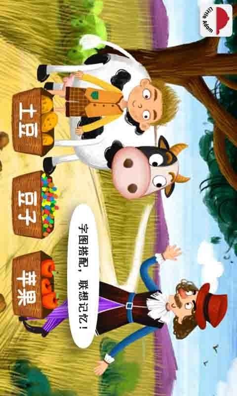 阳阳儿童识字绘本故事软件截图2