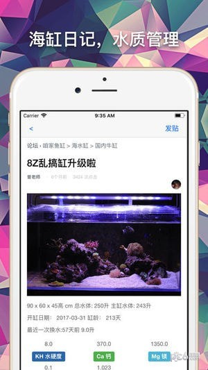 海水驿站app软件截图1