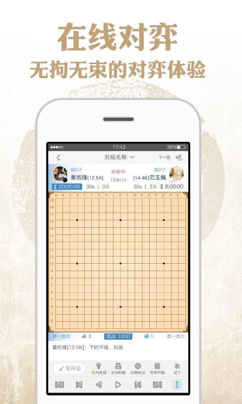 弈客围棋软件截图3