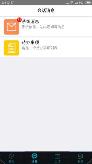 蒙华铁路物资管理平台