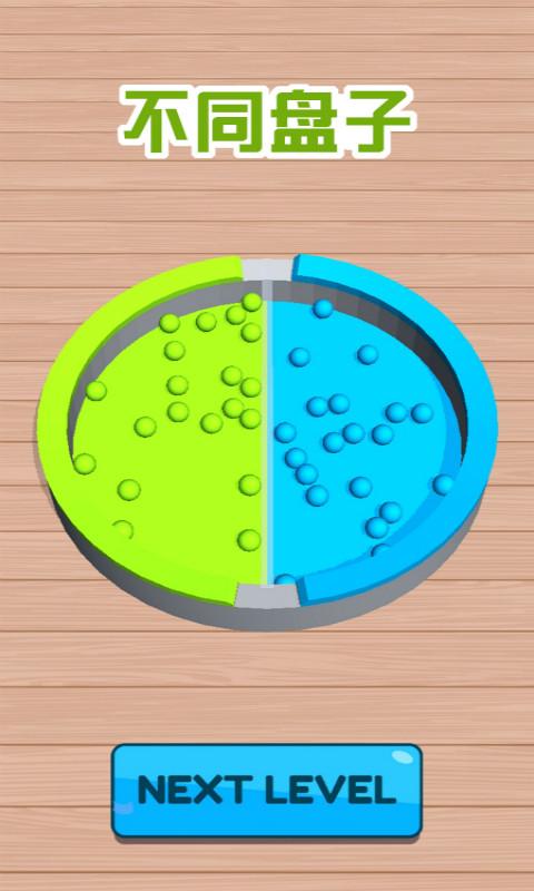 珠子排序软件截图3