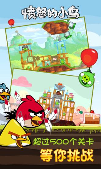 愤怒的小鸟软件截图4