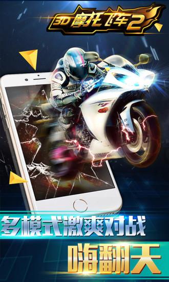 3D摩托飞车2软件截图1