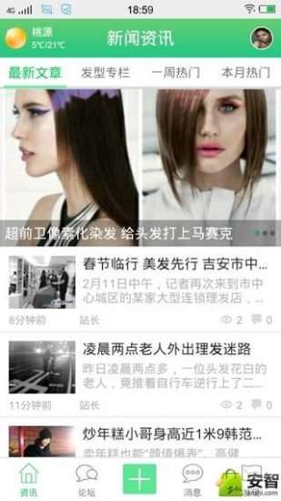 发型师论坛