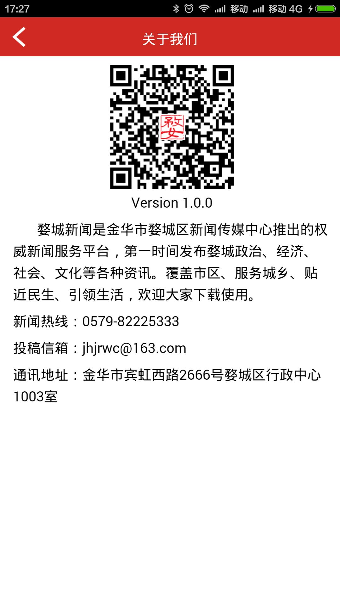 婺城新闻软件截图3