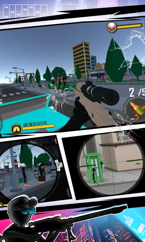 火柴人火线狙击3D
