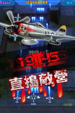 轰炸东京1945