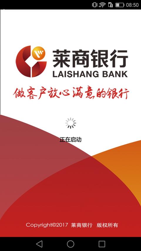 莱商银行软件截图0