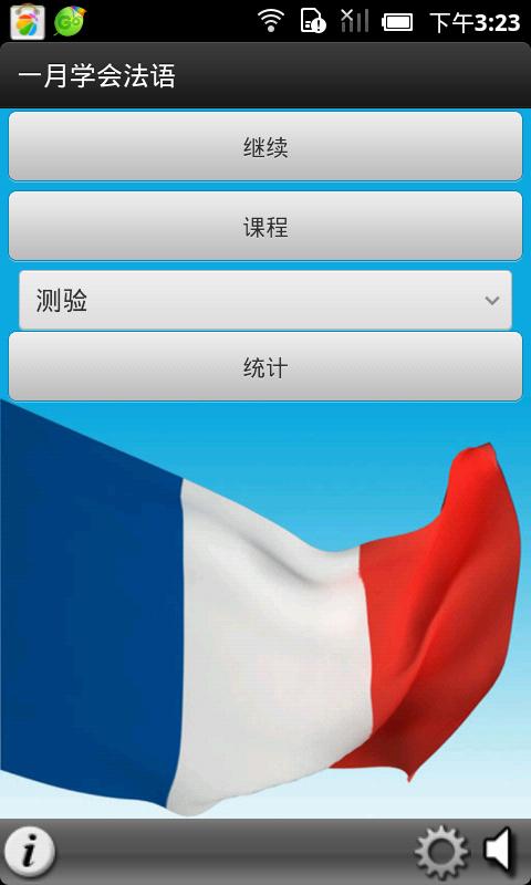 一月学会法语软件截图0