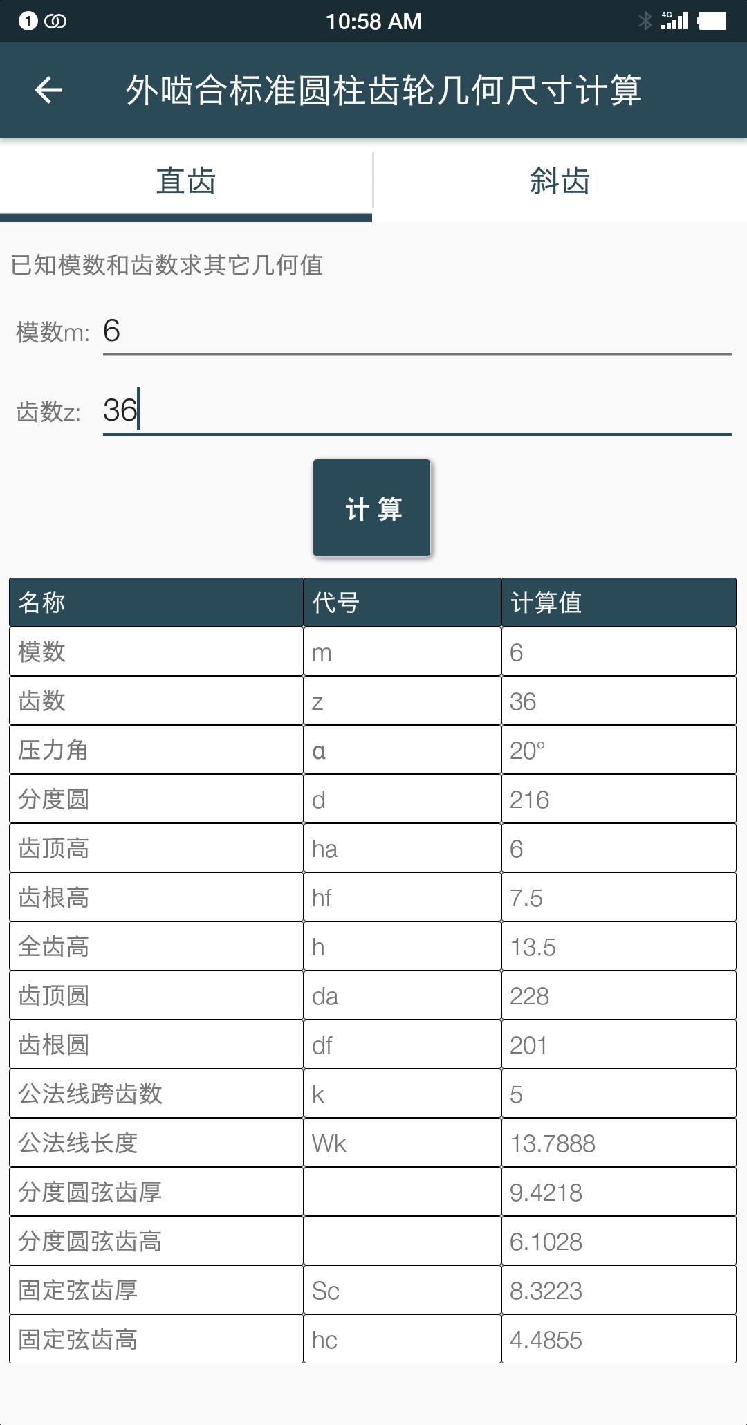 机械设计手册软件截图1