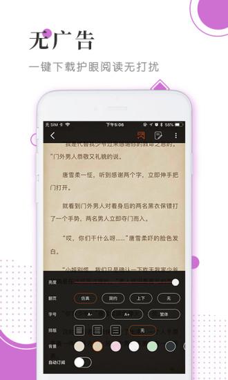 魔情小说软件截图4